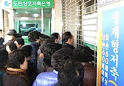 korea-bank02.jpg