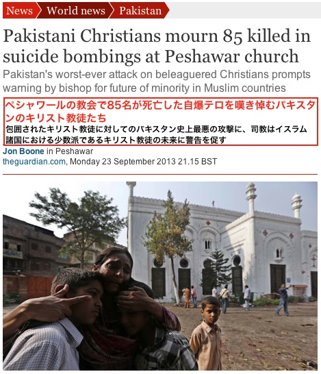 pakistan-christian-attack-01.jpg