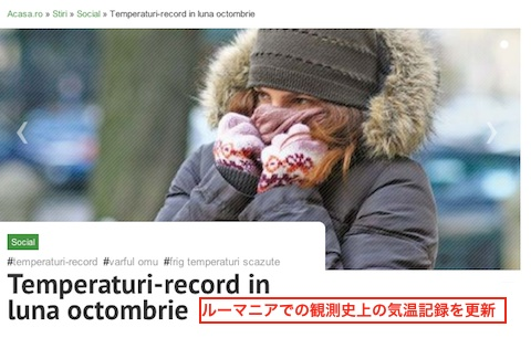romania-cold-record-10.jpg