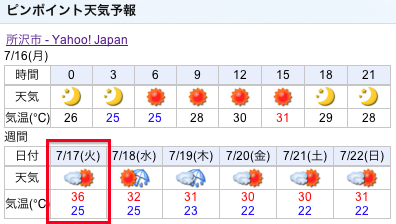 weather-07-17.png